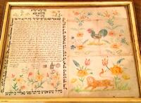 Ketubbah (Marriage Contract)